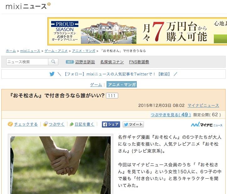 「おそ松さん」で付き合うなら___mixiニュース