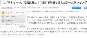 スクリーンショット 2015-12-04 12.23.13 のコピー