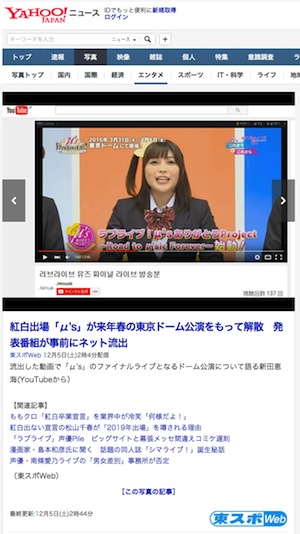 screencapture-headlines-yahoo-co-jp-hl-1449261013606 のコピー