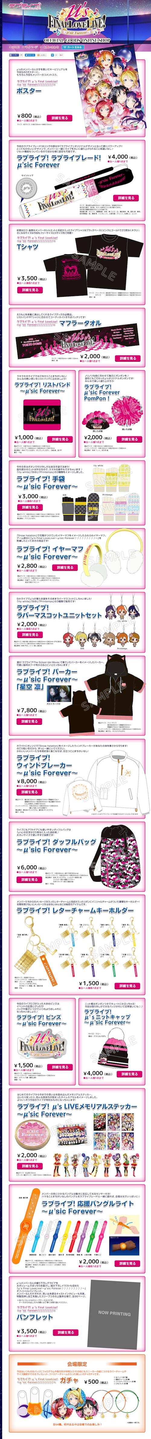 screencapture-fan-goods-jp-lovelive_6th-1449313151477