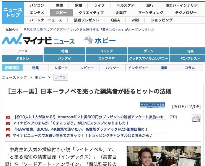 [三木一馬]日本一ラノベを売った編集者が語るヒットの法則___マイナビニュース