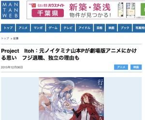 Project Itoh:元ノイタミナ山本Pが劇場版アニメにかける思い フジ退職、独立の理由も_-_MANTANWEB(まんたんウェブ)