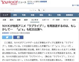 NHKが他局アニメ「ラブライブ!」を再放送するのは、もしかして… 「μ's」も紅白出演へ_(産経新聞)_-_Yahoo_ニュース