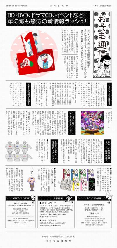 news_xlarge_osomatsushin_151206