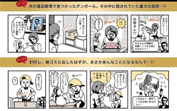 miyako_151210otonabunsho02