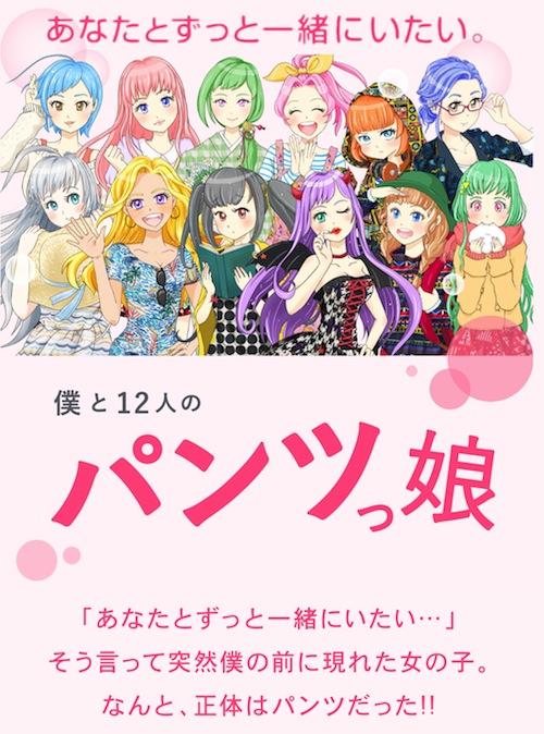 screencapture-store-wacoal-jp-ft-bros_pants12-index-jsp-1449899421542 のコピー
