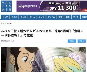 ルパン三世:新作テレビスペシャル 来年1月8日「金曜ロードSHOW!」で放送_-_MANTANWEB(まんたんウェブ)