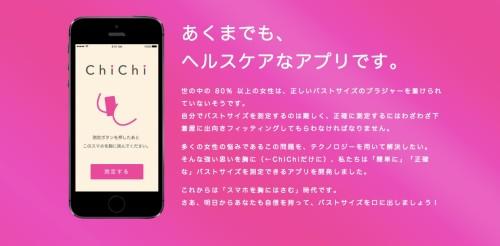 ChiChi_-_スマホを胸に挟むだけでカップ数が測れるアプリ 3
