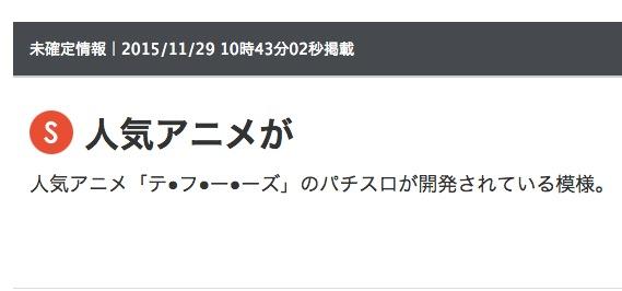 スクリーンショット 2015-12-14 19.18.34 のコピー