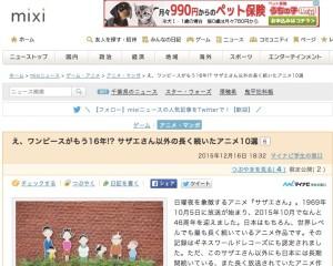 え、ワンピースがもう16年___サザエさん以外の長く続いたアニメ10選___mixiニュース