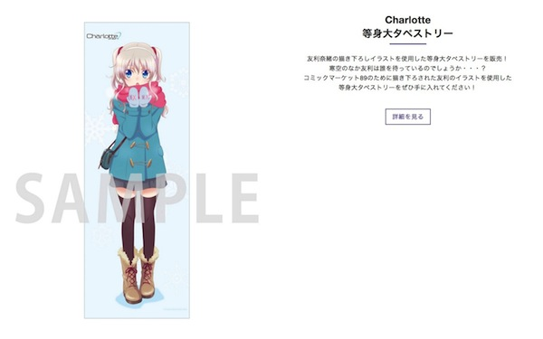 screencapture-www-aniplex-co-jp-comike-no89-1450271008386 4