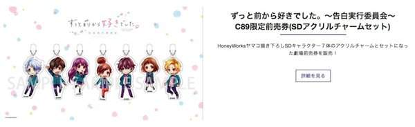 screencapture-www-aniplex-co-jp-comike-no89-1450271008386 5