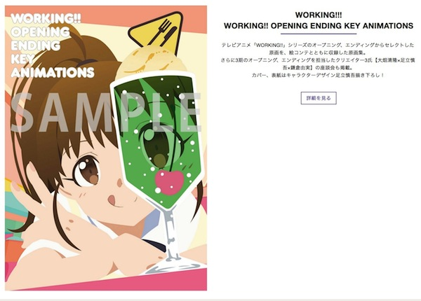 screencapture-www-aniplex-co-jp-comike-no89-1450271008386 7
