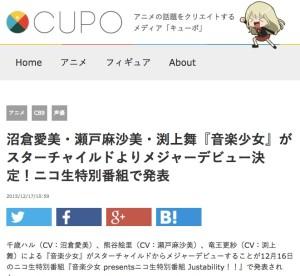 沼倉愛美・瀬戸麻沙美・渕上舞『音楽少女』がスターチャイルドよりメジャーデビュー決定!ニコ生特別番組で発表_-_CUPO