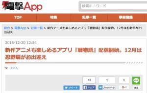 新作アニメも楽しめるアプリ『暦物語』配信開始。12月は忍野扇がお出迎え_-_電撃App