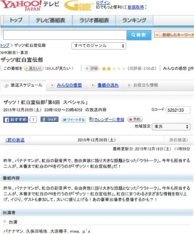 ザッツ_紅白宣伝部-Yahoo_テレビ_Gガイド_テレビ番組表_