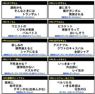 サンライズ公認『ガンダム川柳コンクール』___dアニメストア