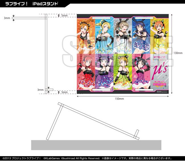 20151229_ラブライブ! iPadスタンド_W6501