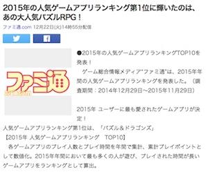スクリーンショット 2015-12-22 15.56.23 のコピー