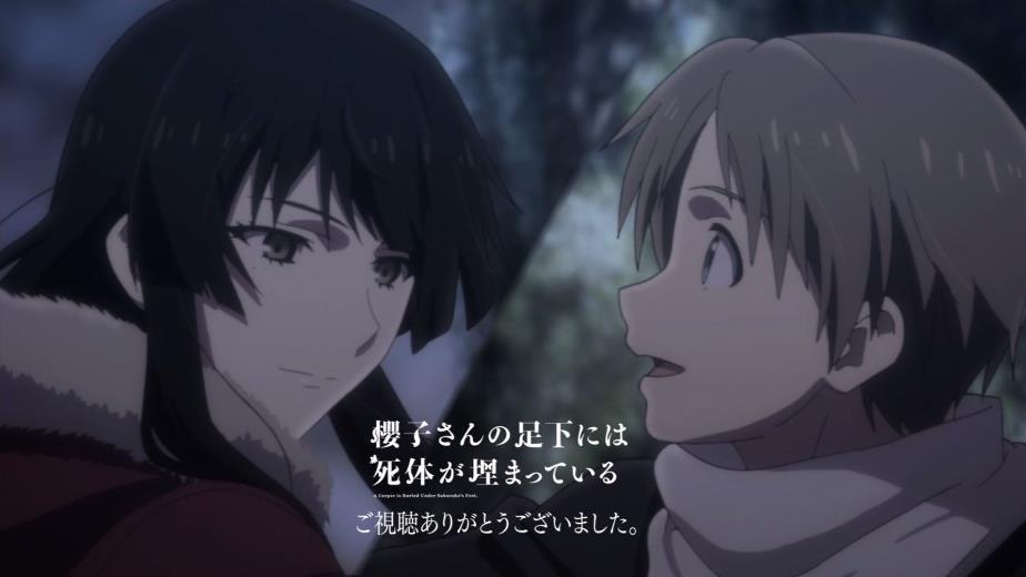 櫻子さんの足下には死体が埋まっている 12話(最終回) 感想