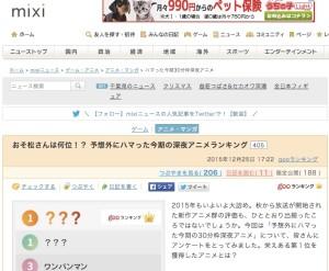 ハマった今期30分枠深夜アニメ___mixiニュース