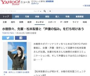 水樹奈々、先輩・松本梨香と「声優の悩み」を打ち明けあう_(TOKYO_FM+)_-_Yahoo_ニュース