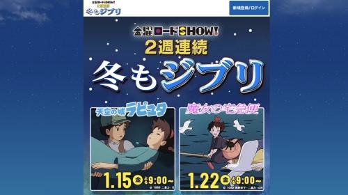 金曜ロードSHOW!『2週連続 冬もジブリ』特設サイト