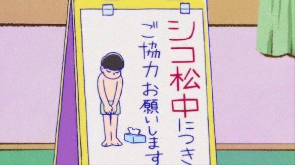 おそ松さん 13話 感想 シコ松