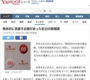 根本的に見直す必要があった紅白の歌唱順_(リアルライブ)_-_Yahoo_ニュース