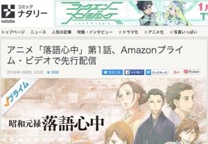 アニメ「落語心中」第1話、Amazonプライム・ビデオで先行配信_-_コミックナタリー