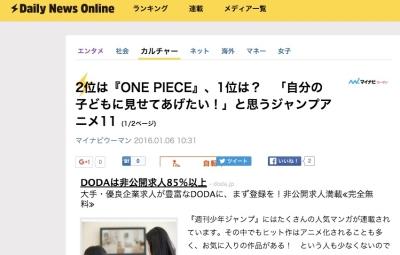 2位は『ONE_PIECE』、1位は? 「自分の子どもに見せてあげたい!」と思うジャンプアニメ11_1ページ目__-_デイリーニュースオンライン