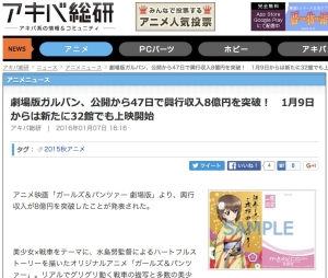 劇場版ガルパン、公開から47日で興行収入8億円を突破! 1月9日からは新たに32館でも上映開始_-_アキバ総研