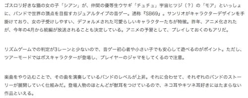 【音ゲーデビュー応援企画】第2回__キャラクター育成要素付き音ゲー___Game_Deets 2