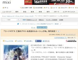 『コードギアス_亡国のアキト&反逆のルルーシュぴあ』発刊決定!___mixiニュース
