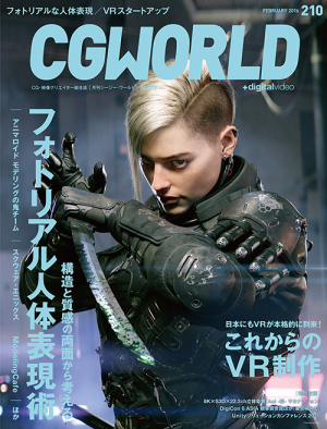 201601-cgw210-cover