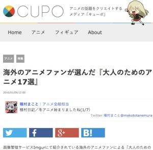 海外のアニメファンが選んだ『大人のためのアニメ17選』_-_CUPO