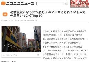 社会現象になった作品も___神アニメとされている人気作品ランキングTop10___ニコニコニュース