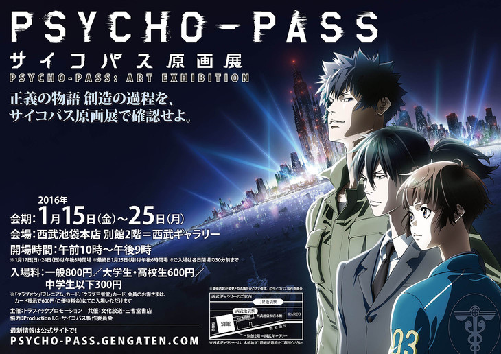 news_header_psychopass_originalpicture_exhibition_20150115_05