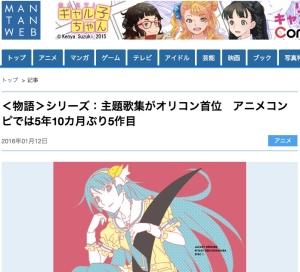 <物語>シリーズ:主題歌集がオリコン首位 アニメコンピでは5年10カ月ぶり5作目_-_MANTANWEB(まんたんウェブ)