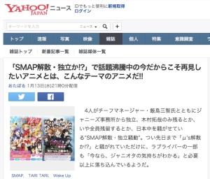 「SMAP解散・独立か__」で話題沸騰中の今だからこそ再見したいアニメとは、こんなテーマのアニメだ___(おたぽる)_-_Yahoo_ニュース