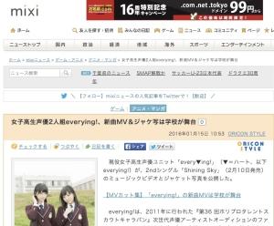 女子高生声優2人組everying_、新曲MV&ジャケ写は学校が舞台___mixiニュース