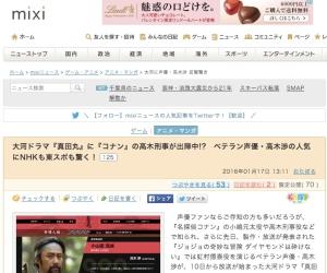 大河に声優・高木渉_反響驚き___mixiニュース