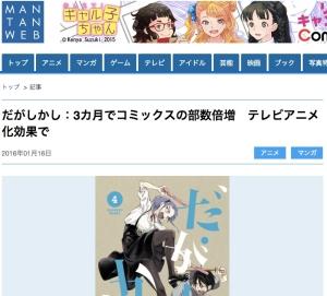 だがしかし:3カ月でコミックスの部数倍増 テレビアニメ化効果で_-_MANTANWEB(まんたんウェブ)