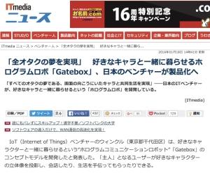 「全オタクの夢を実現」 好きなキャラと一緒に暮らせるホログラムロボ「Gatebox」、日本のベンチャーが製品化へ_-_ITmedia_ニュース