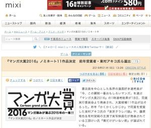マンガ大賞2016のノミネート作___mixiニュース