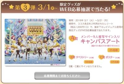ココス×ラブライブ!キャンペーン 3