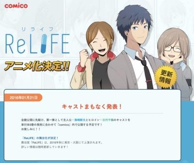 「ReLIFE」アニメ化特設サイト