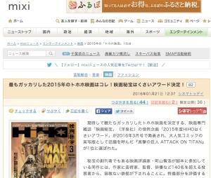 2015年の「トホホ映画」1位は___mixiニュース
