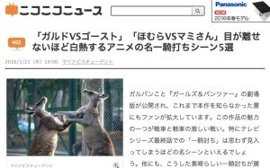 「ガルドVSゴースト」「ほむらVSマミさん」目が離せないほど白熱するアニメの名一騎打ちシーン5選___ニコニコニュース