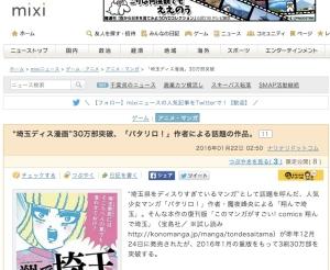 「埼玉ディス漫画」30万部突破___mixiニュース